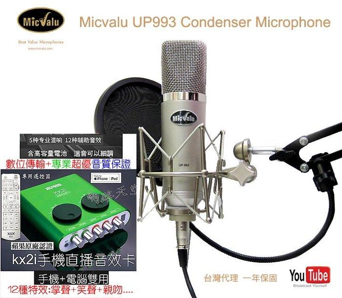 客所思 kx2i 手機直播音效卡+Micvalu UP993電容式麥克風+防噴網+桌面nb35支架送166音效軟體