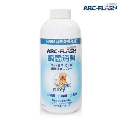 【新上市】ARC-FLASH光觸媒寵物瞬效除臭噴液500ML超值補充瓶