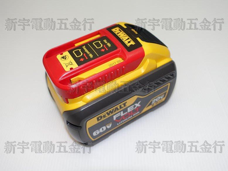 【新宇電動五金行】美國 DEWALT 得偉 9.0A 鋰電池 18V 20V 60V 皆可使用 DCB609!(特價)