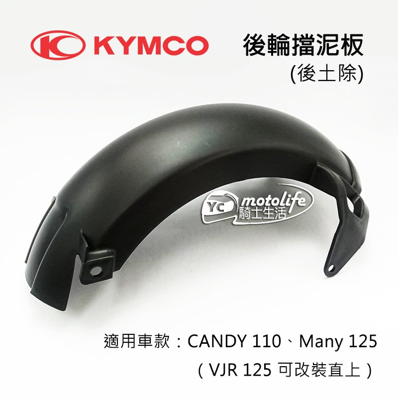 YC騎士生活_KYMCO光陽原廠 後內土除 後土除 後輪擋泥板 CANDY 110、Many 125、VJR 125
