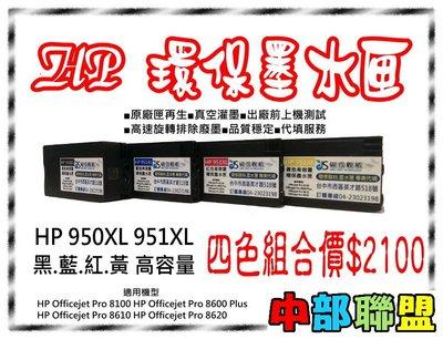 ≦中部聯盟≧HP 950/951環保墨水匣整組 OJ Pro 8100/8600/8610