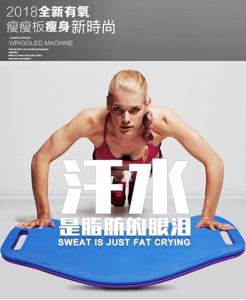 新款瘦瘦板平衡板Smart Swab運動滑板健身板扭腰板扭扭板瑜伽板