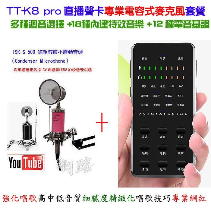 TT-K8 pro(k8第二代)手機直播套餐f+isk s500電容式麥克風+防噴網+支架送166種音效軟體