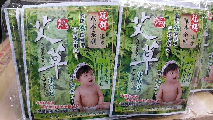 漢方艾草包-沐浴包(沐浴泡腳皆可)  1袋10包 $80
