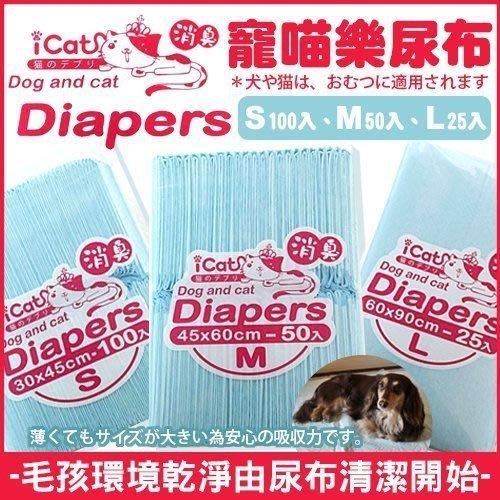 *WANG*【四包組特價】新包裝到貨《加厚款-寵喵樂寵物用尿布》高吸水不回滲