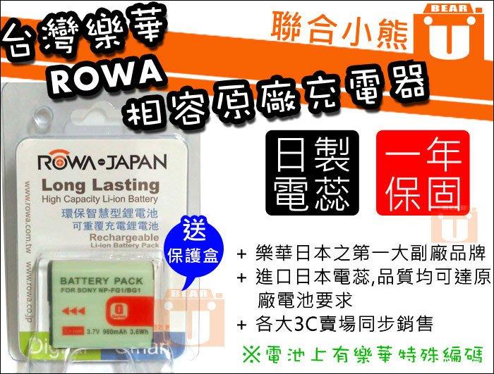 【聯合小熊】ROWA for SONY NP-BG1 FG1 電池 HX5V HX9HX7V WX1 H90 W270