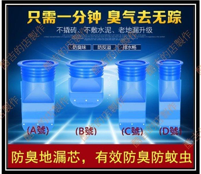排水管  ~新產品~ 地漏 地排 防臭 防蟲 防蟑 排水 硅膠 衛生間 浴廁 浴室 廚房