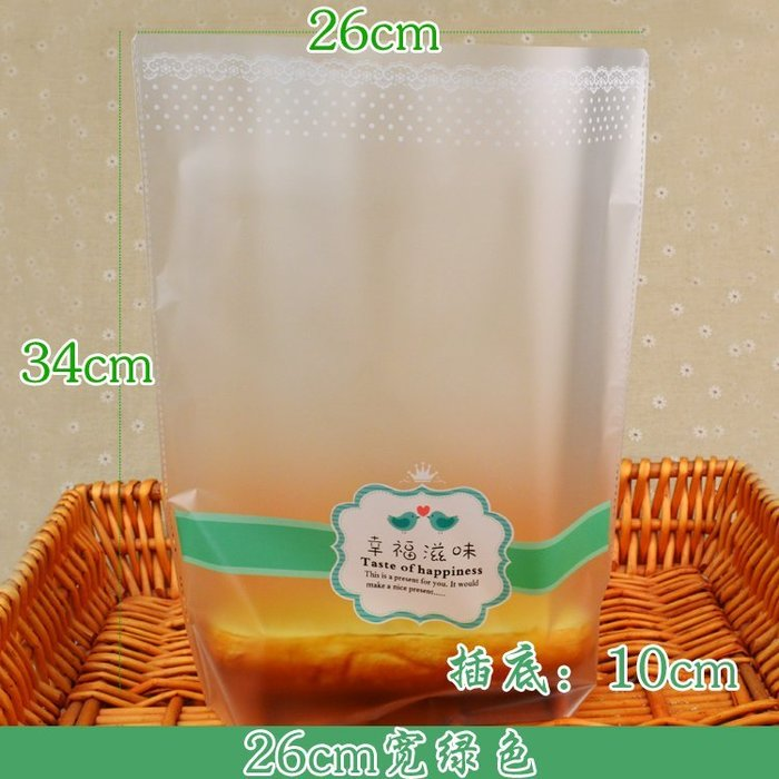 幸福滋味磨砂吐司麵包袋 餅乾 西點包裝 食品袋 可裝450g吐司 12兩吐司 ~~綠  5
