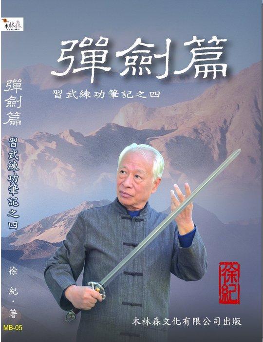 徐紀師傅~作者簽名版~:彈劍篇~習武練功筆記之四