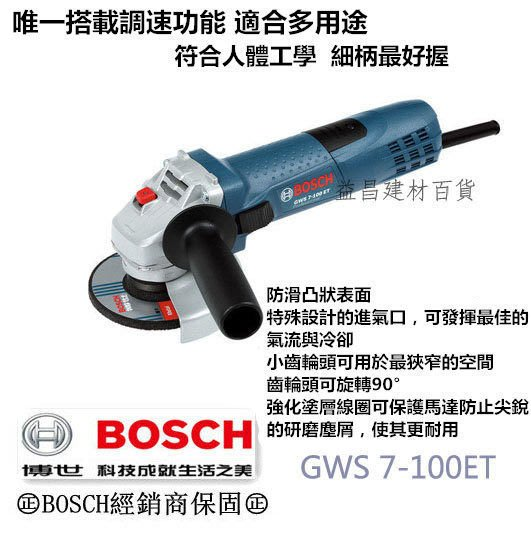【台北益昌】德國 博世 BOSCH 手持式平面砂輪機 4 可調速~GWS 7-100ET