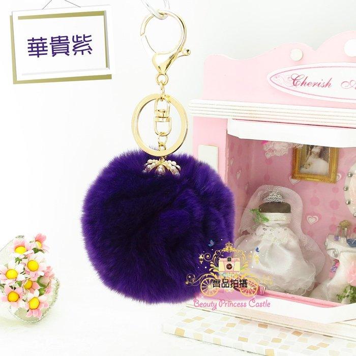 ~美公主城堡~韓國獺兔毛鑰匙圈 珍珠皇冠華貴紫色毛球 鑰匙扣 包包 化妝箱 行李箱 吊飾