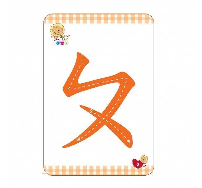 ☆天才老爸☆→【世一】奶油獅ㄅㄆㄇ學習卡←學習卡 識字卡 圖卡 字卡