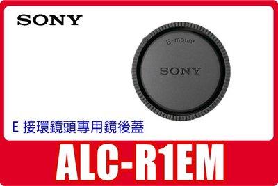 ~現貨~SONY ALC-R1EM 原廠E接環鏡頭後蓋 適用於 NEX / E 接環鏡頭系列