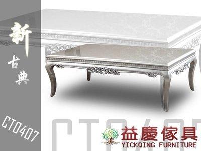 【大熊傢俱】CT0407 新古典大茶几 茶几 桌子 矮桌 歐式 法式 數千坪展示店