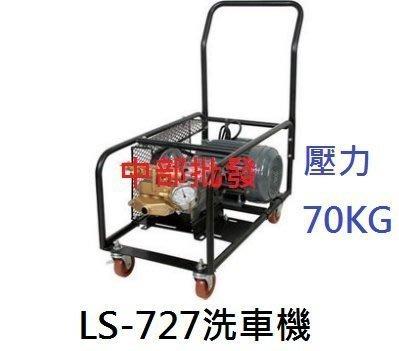 『中部 』可 陸雄LS-727 2HP壓力70Kg 免黃油動力噴霧機 高壓洗車機 高壓清洗