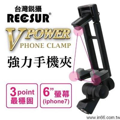 呈現攝影-RECSUR銳攝 V POWER 強力雙軸轉向手機夾 RB-601 可夾3.5~6吋手機 可折合