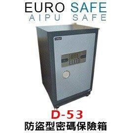 【皓翔金庫保險箱館】EURO SAFE AIPU系列 防盜型密碼保險箱 D-53