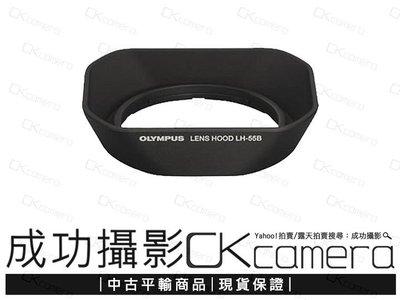 成功攝影 全新 Olympus LH-55B 原廠遮光罩 M.ZD 12-50mm & 9-18mm  適用 Lens Hood LH55B