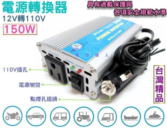 〈電池 〉  12V轉110V 電源轉換器 150W 筆電 筆記型電腦 車上充電 停電 防