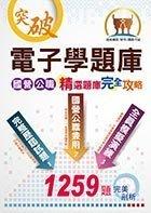 【鼎文公職國考購書館㊣】台灣菸酒、台灣糖業招考-電子學模擬試題-ND06
