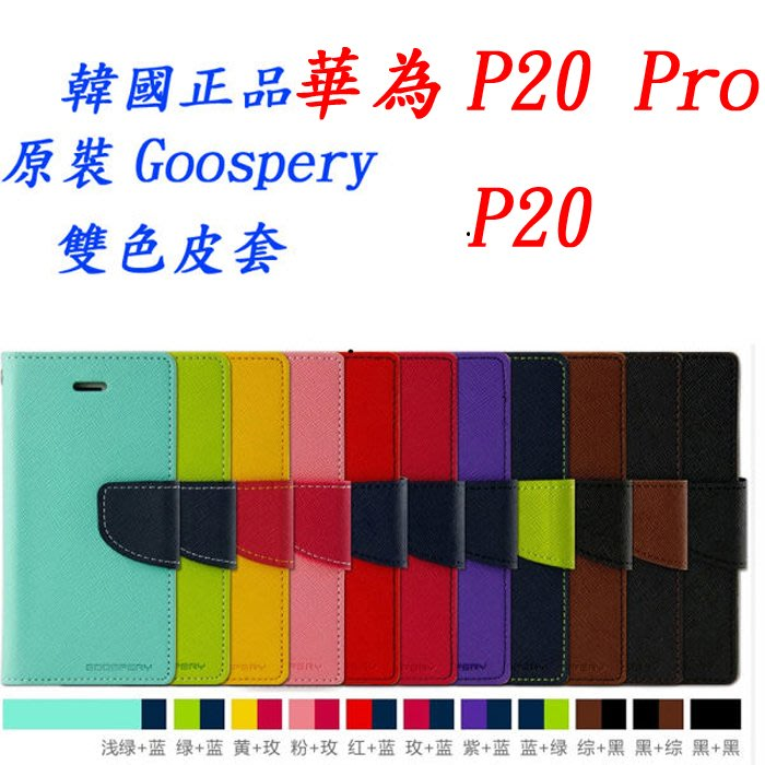 Goospery手機套 Huawei 華為P20 Pro手機外殼P20保護套皮套錢包雙色CLT-AL01