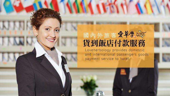 愛草學提供國內外旅客貨到飯店付款服務喔!