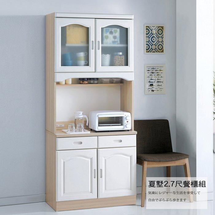 【UHO】夏墅2.7尺 餐櫃組合(上座+下座) 收納櫃 免運費 HO18-734-1-2