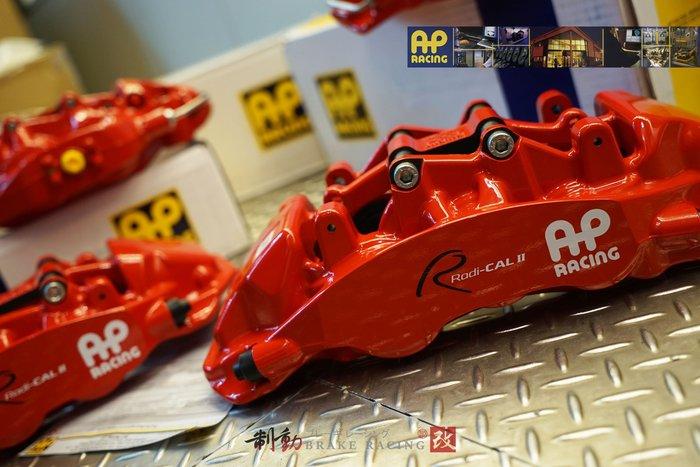 AP RACING 新款鍛造 Radi-CAL2 CP-9560 六活塞卡鉗 對應原裝盤380/390mm / 制動改