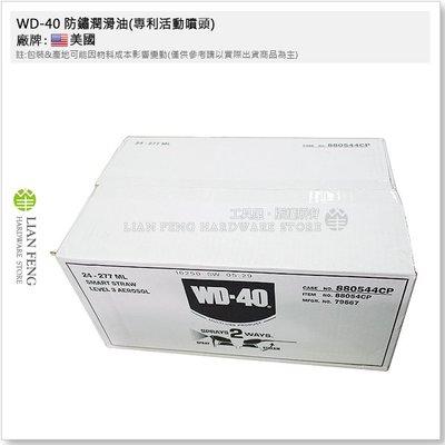 【工具屋】*含稅* WD-40 防鏽潤滑油-專利活動噴頭 (1箱24支) 277ml 防銹 除銹潤滑劑 滲透 WD40