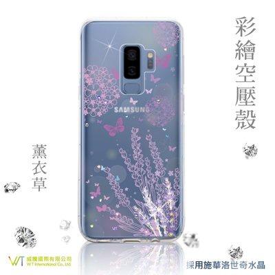 【WT 威騰國際】WT® Samsung Galaxy S9 / S9+  施華洛世奇水晶 彩繪空壓殼 -【薰衣草】