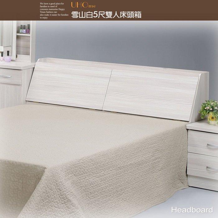 【UHO】ZM 雪山白5尺雙人床頭箱/床頭櫃 免運費