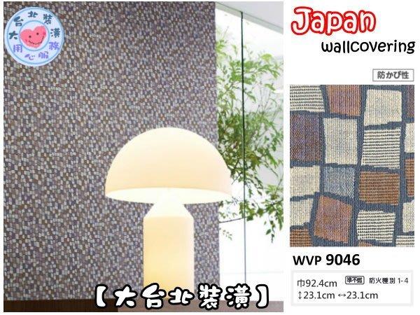 【大台北裝潢】日本進口期貨壁紙WVP* Modern 彩色方塊 | 9046 |