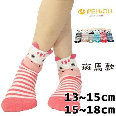 趣味止滑童襪-斑馬款~短襪/止滑襪...