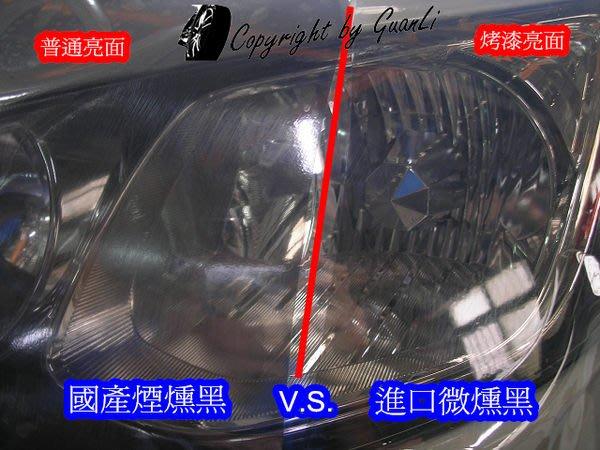 (GuanLi 冠立)三代汽機車專用國產亮面大燈膜 車燈膜 微燻黑貼紙 變色膜 透明膜 燈膜