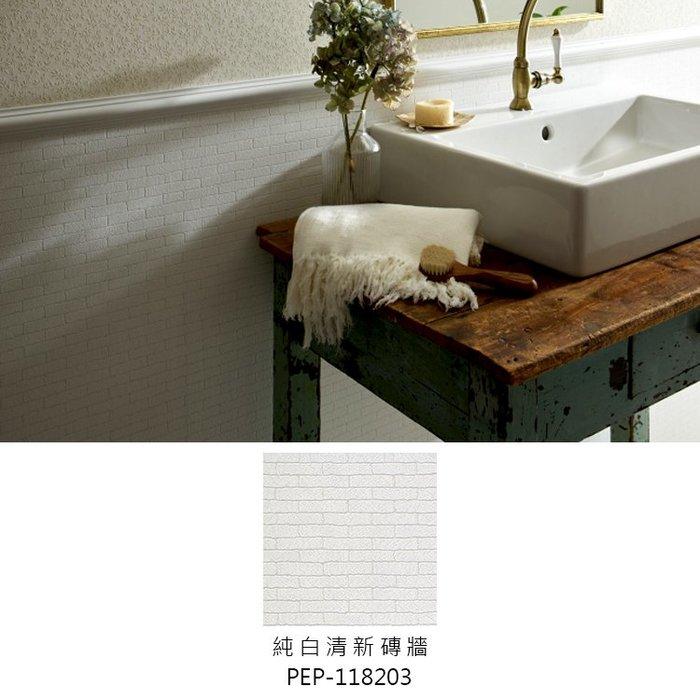 【夏法羅 窗藝】仿石材 仿建材 純白清新磚牆 鄉村風壁紙PEP-118203
