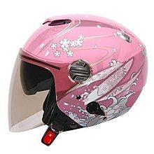 ZEUS 瑞獅 ZS~202FB 202FB T41 3 4罩 半罩安全帽 ~ 粉紅 粉紅