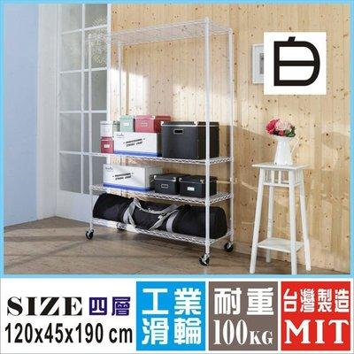 玄關/書房【居家大師】R-DA-SH137WH-PU 白烤漆120x45x190cm鎖接管四層架附工業輪/波浪架 衣櫥