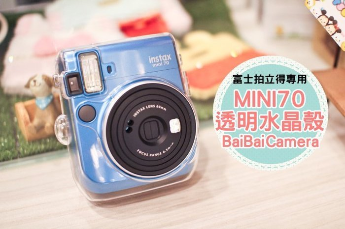 BaiBaiCamera 拍立得 Mini70 mini 70 透明殼 水晶殼 保護殼 保護套 硬殼 水晶套 另售皮革套
