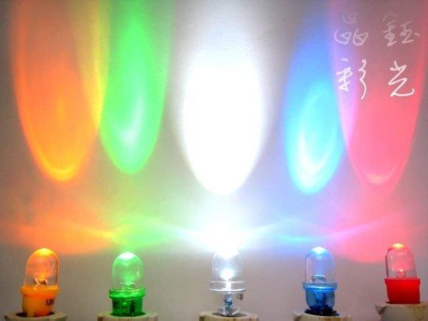 彩光LED燈泡---T10 LED 聚光 儀表板 側燈 車門禮儀燈 室內燈 牌照燈 角燈 小燈 定位燈 車牌燈