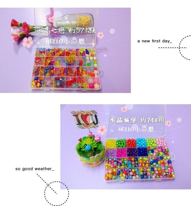 新年禮物 兒童 DIY 弱視訓練 串珠 散珠編織 手鍊 彩色益智手工玩具 飾品 標準款~現貨《HELLO 小忞恩》