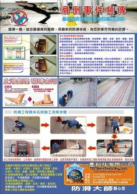 浴室防滑服務首選工程推薦 一慶科技047569638