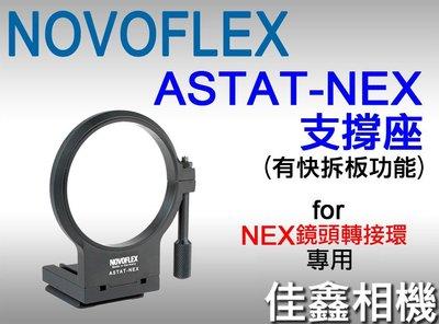 @佳鑫相機@(全新品)NOVOFLEX ASTAT-NEX 支撐座 鏡頭轉接環腳座 適用於NEX、EOSM轉接環 德國製