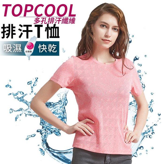 多孔隙調節衣-麻花女款 TOPCOOL吸濕排汗纖維 短袖 排汗衫 上衣 圓領T恤 慢跑 運動衣【森亞絲】