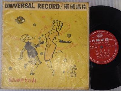 【柯南唱片】李讚聲笑科集32//愛笑病院>>10吋LP
