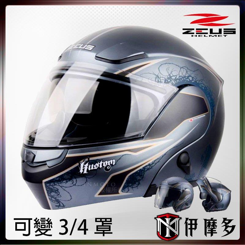伊摩多※ZEUS ZS-3000A 可變 3/4罩 汽水帽 可樂帽 全罩安全帽 內藏式墨片 內襯可拆。GG3新鐵灰/藍