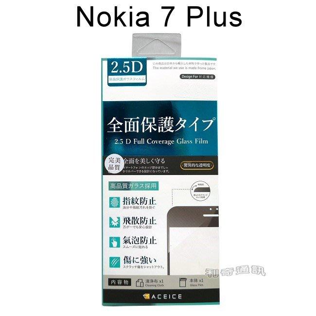 【ACEICE】滿版鋼化玻璃保護貼 Nokia 7 Plus (6吋) 黑