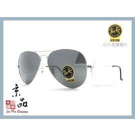 【RAYBAN】RB3025 003/40 銀框 水銀鏡片 62mm 雷朋太陽眼鏡 公司貨 JPG 京品眼鏡