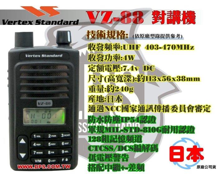 ~大白鯊無線~MOTOROLA 入主 Verter Standard VZ-88 免執照對講機 最新力作系出名門