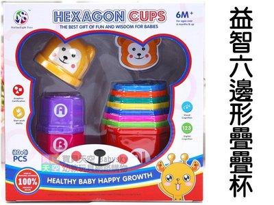 ◎寶貝天空◎【益智六邊形疊疊杯】嬰幼兒早教玩具,小熊套杯,疊疊樂 ,積木疊疊杯,數字疊杯,堆疊積木