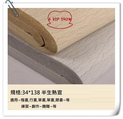 *墨言齋*1527 水紋宣 半生半熟 書法創作專用 仿古水紋 瓦灰水紋